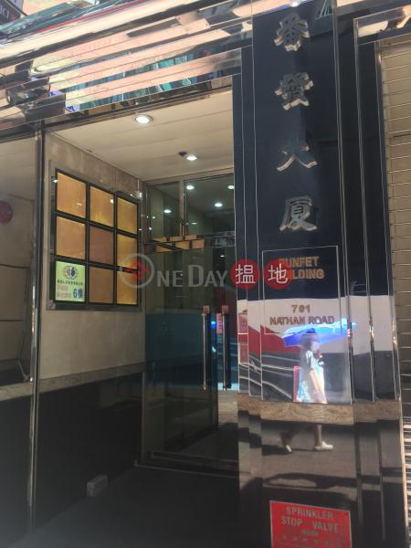 Punfet Building (Punfet Building) Mong Kok 搵地(OneDay)(3)
