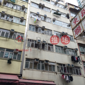 617 Reclamation Street,Prince Edward, Kowloon