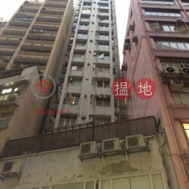 永輝大廈,上環, 香港島