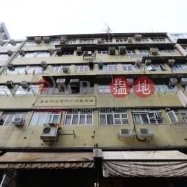 Hoi Kam Building|開錦樓