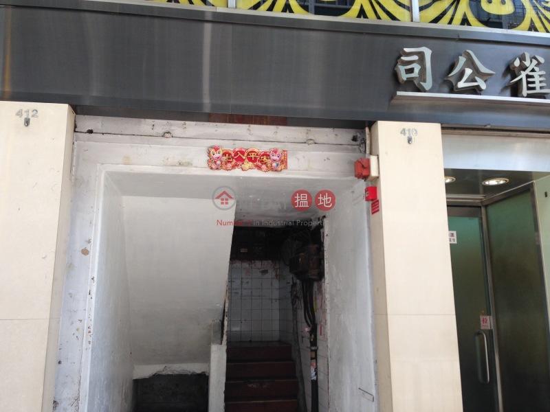 410 Shanghai Street (410 Shanghai Street) Mong Kok|搵地(OneDay)(3)