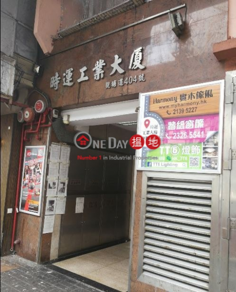 SELWYN FACTORY BUILDING, Selwyn Factory Building 時運工業大廈 Rental Listings | Kwun Tong District (lcpc7-06014)