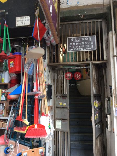 75 King Fuk Street (75 King Fuk Street) San Po Kong|搵地(OneDay)(1)