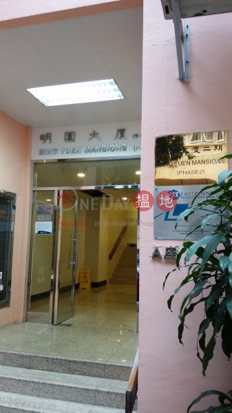 Stage 2 Ming Yuen Mansions (Stage 2 Ming Yuen Mansions) North Point|搵地(OneDay)(3)