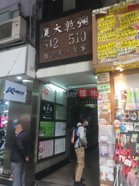 510-512 Nathan Road (510-512 Nathan Road) Yau Ma Tei 搵地(OneDay)(1)