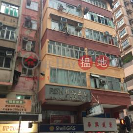 石排灣道86號,田灣, 香港島