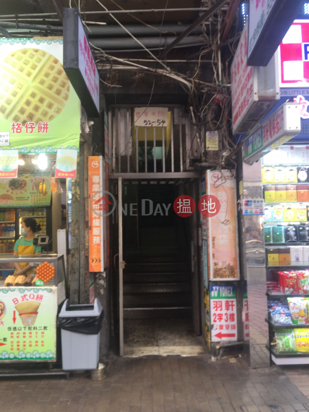 King Hing Building (King Hing Building) Mong Kok|搵地(OneDay)(2)