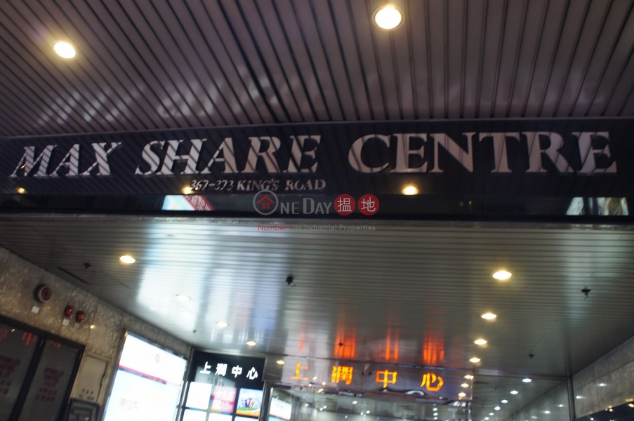 Max Share Centre (Max Share Centre) North Point|搵地(OneDay)(3)
