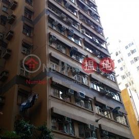 錦明園,北角, 香港島