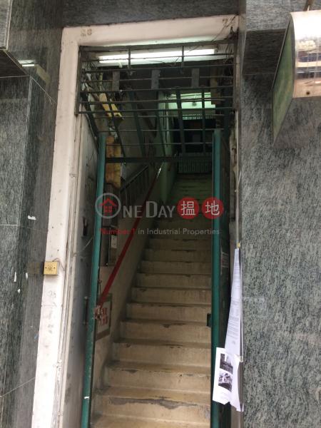鴨寮街78號 (78 Apliu Street) 深水埗|搵地(OneDay)(2)