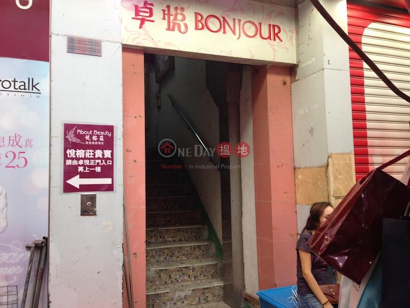 通菜街48-50號 (48-50 Tung Choi Street ) 旺角|搵地(OneDay)(1)
