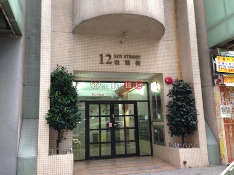 12 Soy Street (12 Soy Street) Mong Kok|搵地(OneDay)(1)