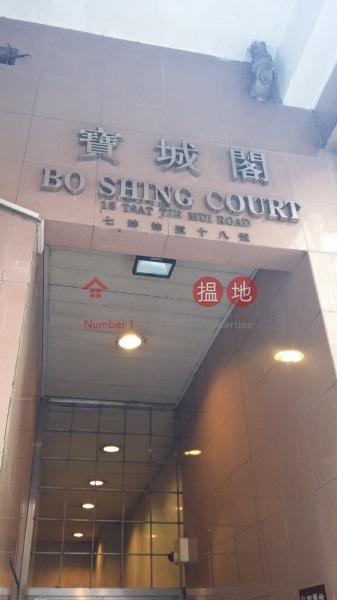 Bo Shing Court (Bo Shing Court) North Point 搵地(OneDay)(3)