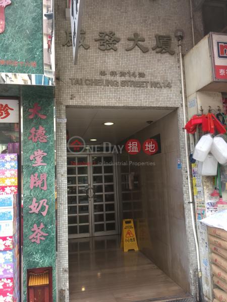 盛發大廈 (Shing Fat Building) 元朗|搵地(OneDay)(2)