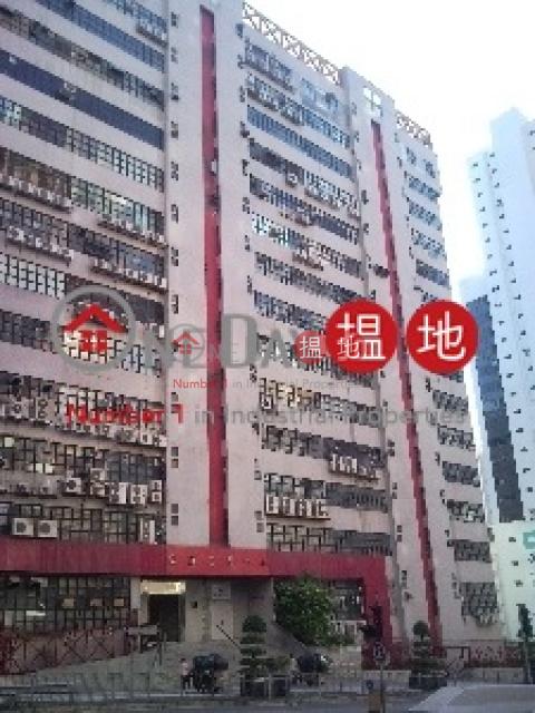 宏達工業中心|葵青宏達工業中心(Vanta Industrial Centre)出租樓盤 (poonc-04508)_0