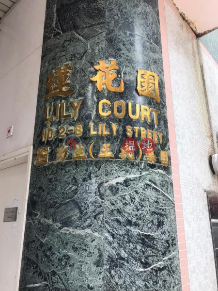 Lily Court   Unknown Residential, Sales Listings   HK$ 7.9M