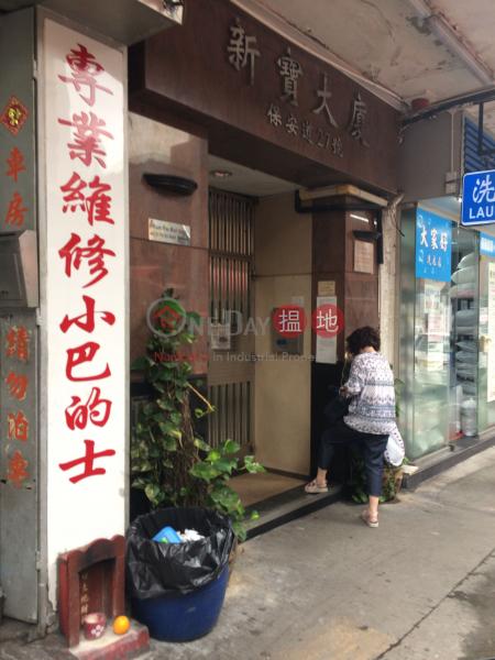 Sun Po Building (Sun Po Building) Sham Shui Po|搵地(OneDay)(2)