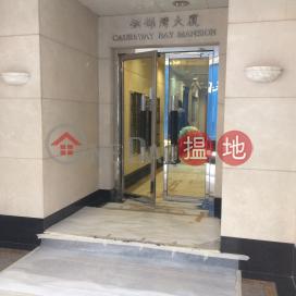 Causeway Bay Mansion|銅鑼灣大廈