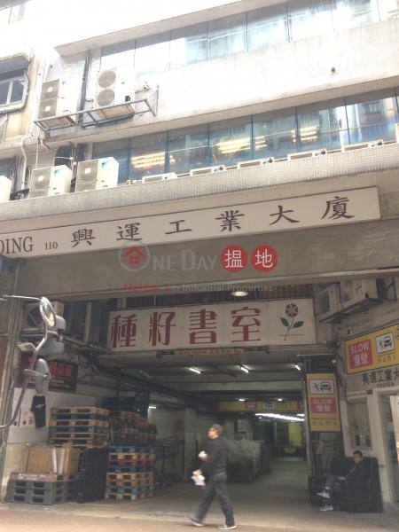 興運工業大廈 (Hing Win Factory Building) 觀塘|搵地(OneDay)(2)