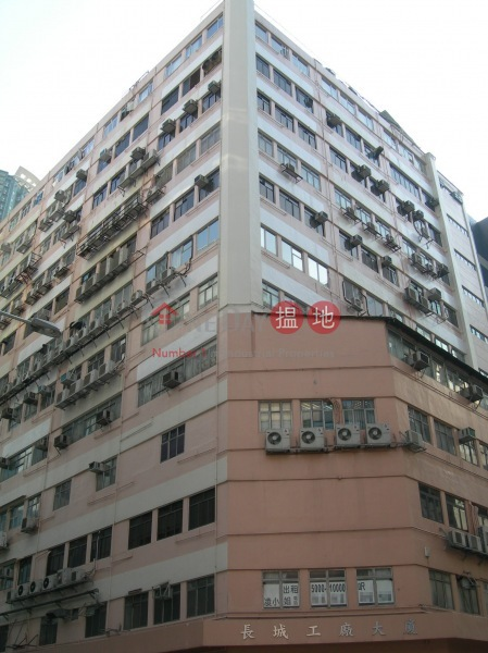 Great Wall Factory Building (Great Wall Factory Building) Cheung Sha Wan|搵地(OneDay)(1)