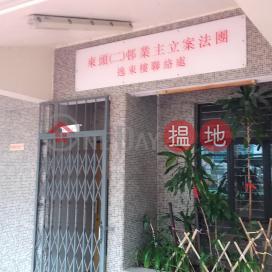 逸東樓東頭(二)邨,九龍城, 九龍