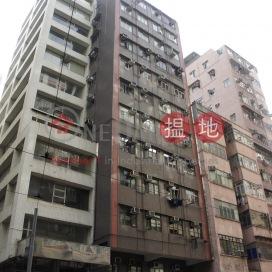 Ming Hing Building,Sai Ying Pun, Hong Kong Island