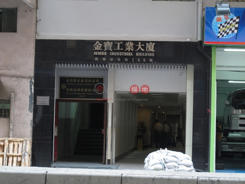 Jumbo Industrial Building (Jumbo Industrial Building) Kwun Tong|搵地(OneDay)(4)