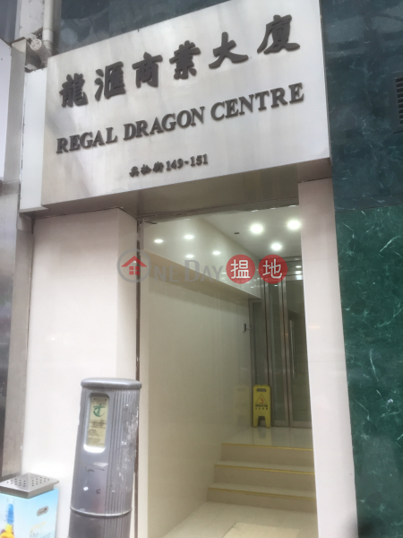 Regal Dragon Centre (Regal Dragon Centre) Jordan|搵地(OneDay)(3)