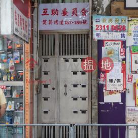 189 Shau Kei Wan Road|筲箕灣道189號