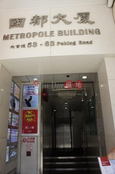 國都大廈 (Metropole Building) 尖沙咀|搵地(OneDay)(2)