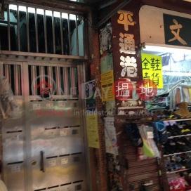 1080-1082 Canton Road,Mong Kok, Kowloon