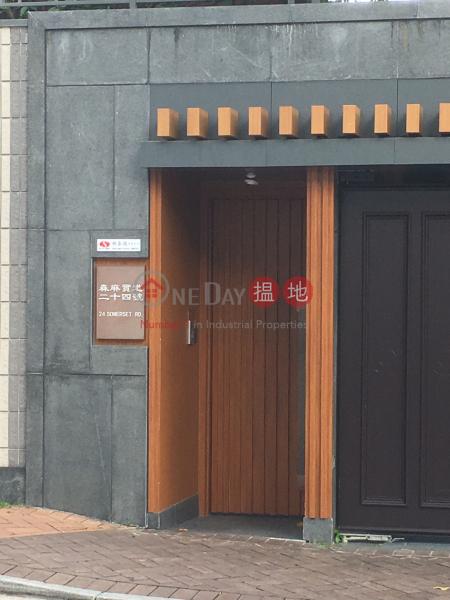 森麻實道24號 (ROSETTE) 九龍塘|搵地(OneDay)(2)