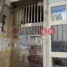 112 Shau Kei Wan Road|筲箕灣道112號