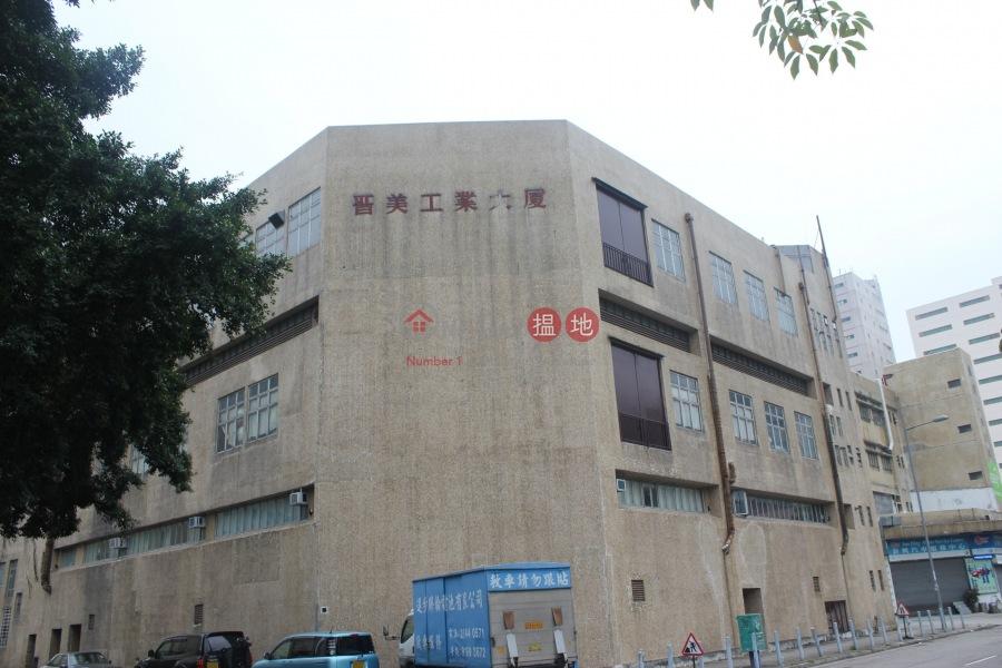 晉美工業大廈 (Tsun Mee Industrial Building) 元朗|搵地(OneDay)(3)