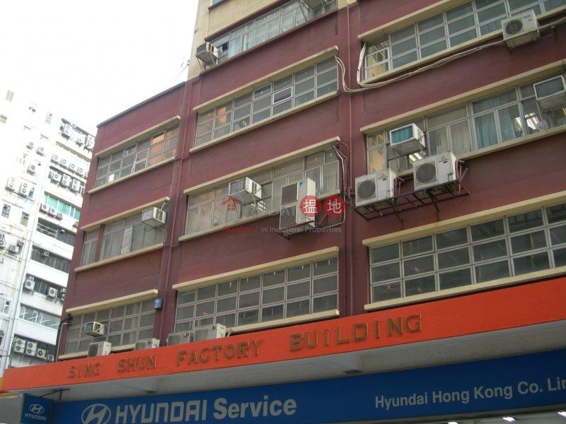 誠信中心 (Sing Shun Centre) 長沙灣|搵地(OneDay)(4)