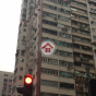 Kwong Tak Building (Kwong Tak Building) Wan Chai DistrictHennessy Road205-207號|- 搵地(OneDay)(1)