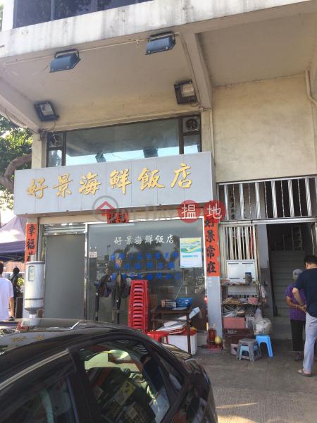 萬年街120號 (120 Man Nin Street) 西貢|搵地(OneDay)(1)