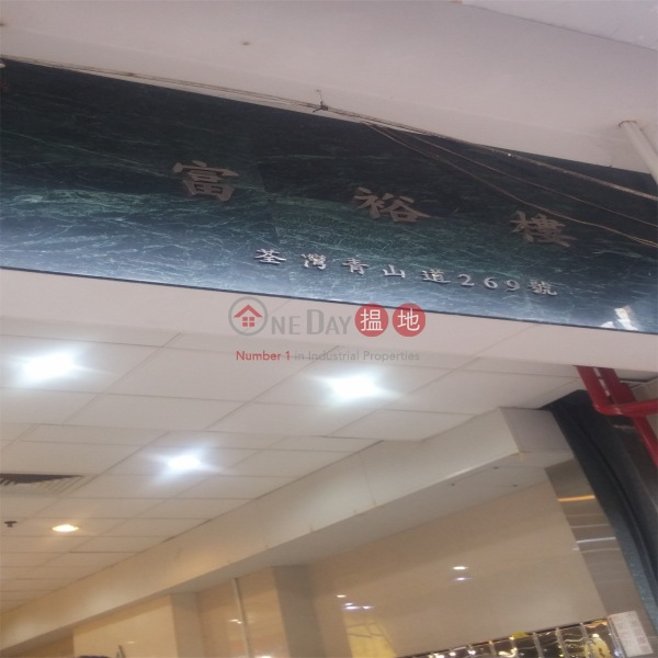 富裕樓A座 (Foo Yu Building Block A) 荃灣東|搵地(OneDay)(1)