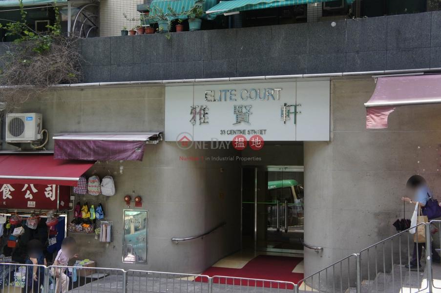 雅賢軒 (Elite Court) 西營盤|搵地(OneDay)(2)