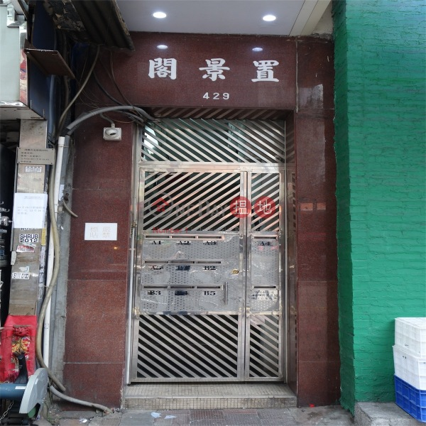 置景閣 (Chi King Court) 灣仔|搵地(OneDay)(1)