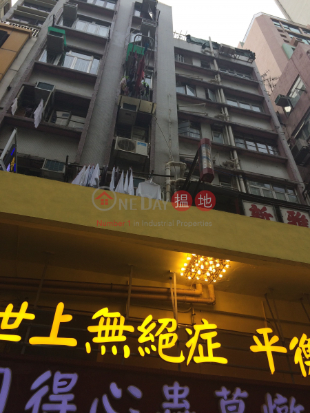 Wing Yip Building (Wing Yip Building) Sham Shui Po|搵地(OneDay)(1)