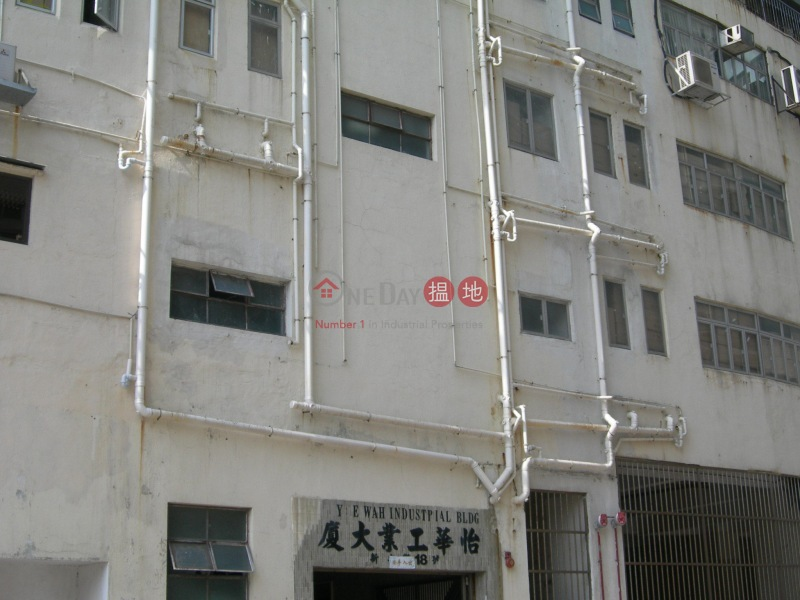 怡華工業大廈 (Yee Wah Industrial Building) 屯門|搵地(OneDay)(3)