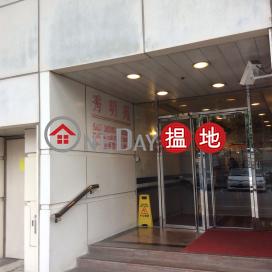Sau Ming Court (Block 1) Yue Xiu Plaza|秀明苑 (1座)
