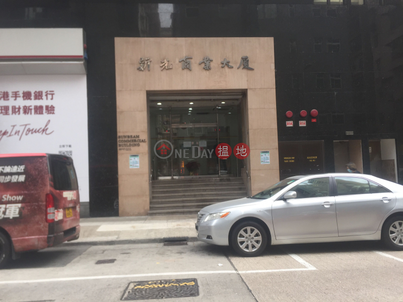 Sunbeam Commercial Building (Sunbeam Commercial Building) Yau Ma Tei|搵地(OneDay)(1)