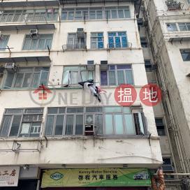 46 Ngan Hon Street,To Kwa Wan, Kowloon