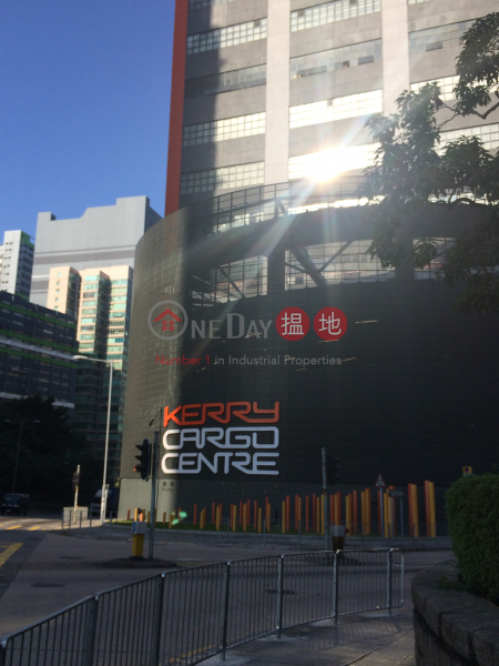 Kerry Cargo Centre (Kerry Cargo Centre) Kwai Chung|搵地(OneDay)(1)