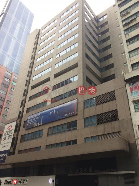 王子大廈 (Wong Tze Building) 觀塘|搵地(OneDay)(1)