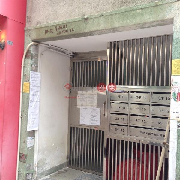 10-12 Anton Street (10-12 Anton Street) Wan Chai|搵地(OneDay)(2)