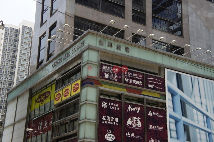 Chong Hing Square (Chong Hing Square) Mong Kok|搵地(OneDay)(4)