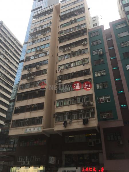 康樂大廈 (Hong Lok House) 油麻地|搵地(OneDay)(2)